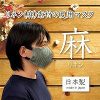 マスク 麻 リネンマスク 夏用マスク 日本製 涼しいマスク
