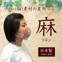 マスク 麻 リネンマスク 夏用マスク 日本製 涼しいマスク 柄有り 小豆色