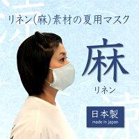 マスク 麻 リネンマスク 夏用マスク 日本製 涼しいマスク 無地 水色