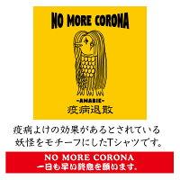 コロナ アマビエTシャツ 疫病退散 no more corona 面白 おもしろ ユニーク 綿100% Tシャツ