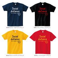 コロナ スマイルTシャツ social distance ソーシャルディスタンス no more corona 面白 おもしろ ユニーク 綿100% Tシャツ