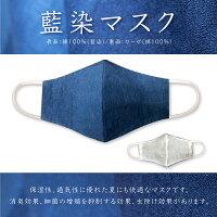 藍染マスク 無地 消臭 防虫 抗菌 夏用マスク