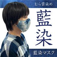藍染マスク むら雲染め 消臭 防虫 抗菌 夏用マスク