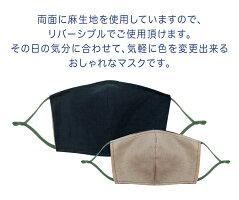 マスク 麻 リネンマスク プリントOK  スタッフ チーム 日本製  オリジナルマスク リバーシブル 選べる4タイプ [10枚1セット]