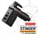 ZTYLUS STINGER -1 シガレット 充電器 シートベルトカッター Black 緊急脱出ハンマー 眼鏡拭き セット