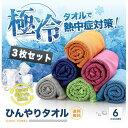 冷感タオル 冷凍 冷感 タオル ひんやりタオル 3枚セット 冷凍タオル...