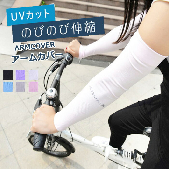 アームカバーuvゴルフウエアuv手袋おしゃれメンズ男女兼用紫外線対策UVカットサポーター日焼け防止手袋UVケアグッズ