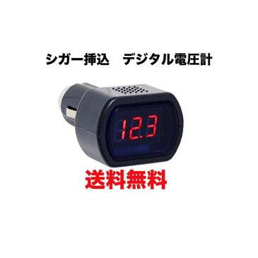 シガー挿込 デジタル 電圧計 ボルテージメーター シガーソケット 電流計 バッテリー チェッカー テスター 車 バイク 電圧 赤 ソケット