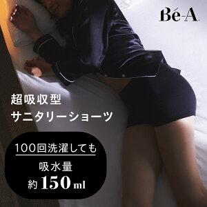 【Be-A公式】ベアウルトラヘビー&ナイトショーツサニタリーショーツ生理用ショーツ吸水ショーツ