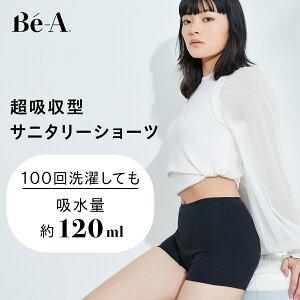 【Be-A公式】ベアシグネチャーサニタリーショーツ生理用ショーツ吸水ショーツ
