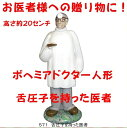 チェコ共和国製 ボヘミア ドクター人形 571 舌圧子を持っ...