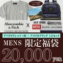 アメリカンブランド メンズ 限定福袋2020!2万円Abercrombie&Fitch アバクロ M ...