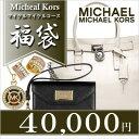 マイケル マイケルコース福袋2016 4万円(総額7万円以上)!MICHAEL MICHAEL…