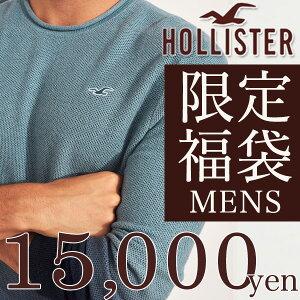 ホリスター 限定福袋 2020!メンズ福袋 15,000円HOLLISTER 正規品 アメリカ買付 2020年 20年 令和2年 アパレル 洋服 ブランド福袋