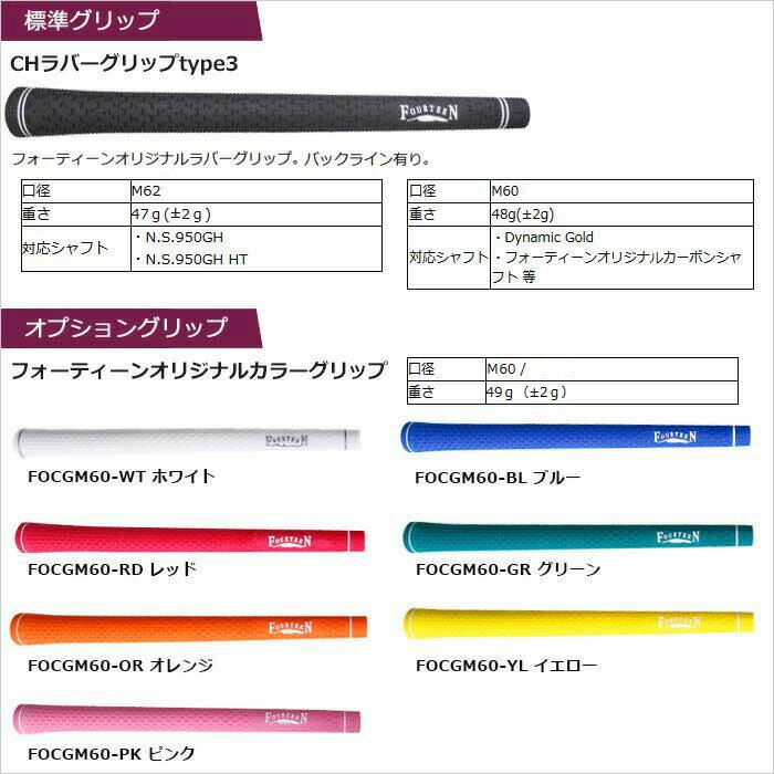 【メーカーカスタム】FOURTEEN フォーティーン HI-540 FORGED アイアン N.S.PRO 950 GH HT 3本セット