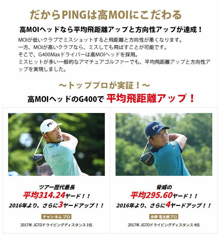 【左右選択可】PING ピン G400 MAX ドライバー Magical ATTAS 日本正規品