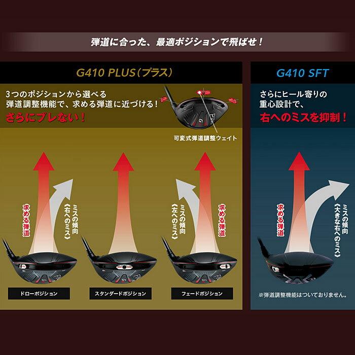 【左右選択可】PING ピン G410 SFT ドライバー GRAND BASSARA 日本正規品 ping g410 DR SF TEC