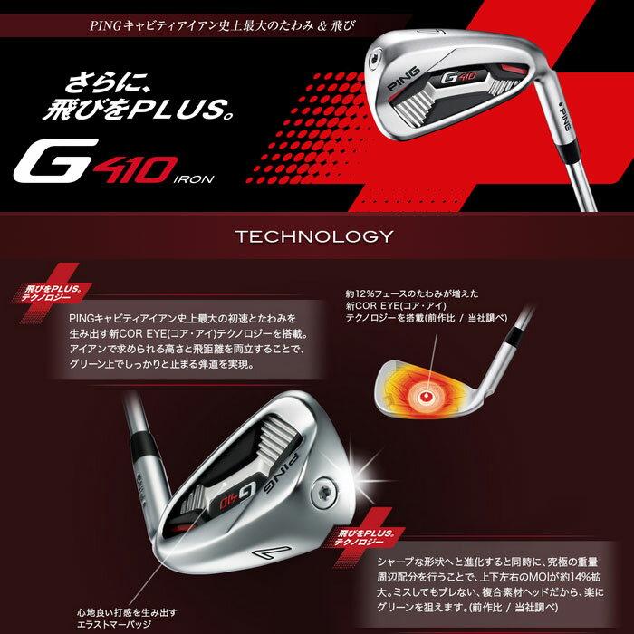 【左右選択可】PING ピン G410 アイアン ALTA J CB RED IRON 4~LW (10本セット) 日本正規品 ping g410 IRON
