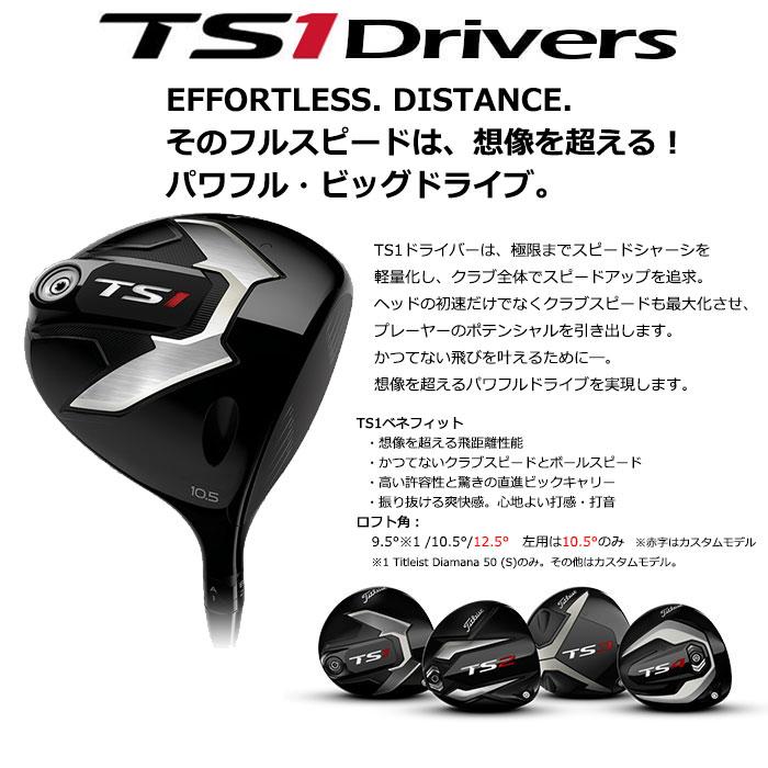 【メーカーカスタム】Titleist タイトリスト TS1 ドライバー USTマミヤ アッタス クール