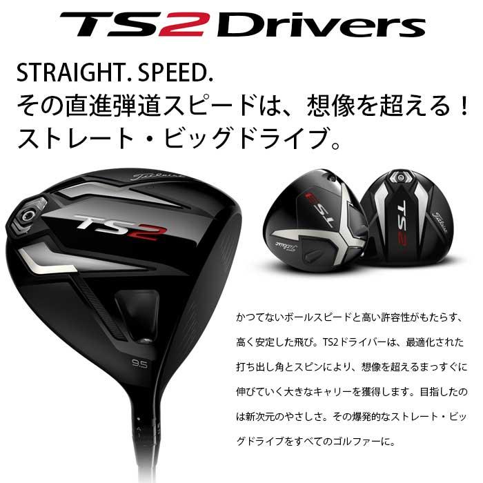 【メーカーカスタム】Titleist タイトリスト TS2 ドライバー グラファイトデザイン Tour AD 60