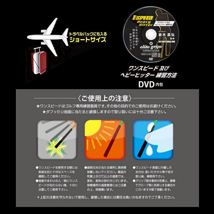 『クリアーカラー』 ワンスピード エリートグリップ 【2色】 ショートサイズ