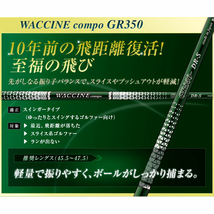 グラビティ ワクチンコンポ GR350 シャフト マルチスリーブ付き 今だけ選べるボール1スリーブ プレゼント