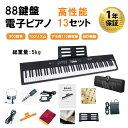 電子ピアノ 88鍵盤 キーボード ピアノ 人気 スリムボディ 充電可能 ワイヤレス コードレス MIDI対応 キーボード スリム 軽い MIDI対応 プレゼント 新学期 新生活【1年保証】・・・