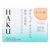 資生堂HAKU(ハク)ボタニックサイエンス薬用美容液クッションコンパクトレフィルオークル2012gパフ付き(医薬部外品)