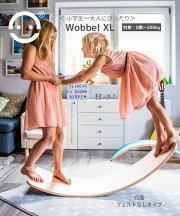 Wobbel ウォーベル XL【正規品】CE認証 木のバランスボード オランダ製 自然素材 安全 子ども用 小学生用 大人用 室内遊び 室内遊具 ヨガ 体幹 室内運動おもちゃ 自宅学習 在宅勤務 ストレッチ