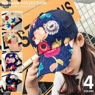 帽子レディース夏キャップレディース白メッシュメッシュキャップ花柄柄かわいいおしゃれ黒ピンク派手つば幅広フリーサイズ調節可能ネイビージャガード[hat-030]
