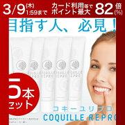 レビュー クーポン ミニサイズ コキーユリプロ ホワイトニング・ アパタイト 歯磨き粉