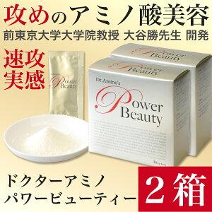 アミノ酸 ダイエット ドクターアミノ ビューティー