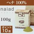 ナイアード ヘナ100% 100g 農薬や人工肥料を用いないで育てた、天然染料ハーブのヘアカラー