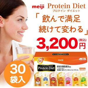 【50.6%OFF】【2個以上購入でシェーカー付】 明治 プロテインダイエット ミックスパック…
