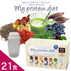 プロテインダイエットで、痩せ体質に!!  効果的な飲み方は?