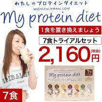 わたしのプロテインダイエット7食1箱トライアル1食置き換えダイエットシェイク※明治プロテインダイエットDHCプロティンダイエットではありません