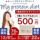 【新発売】わたしのプロテインダイエット7食1箱トライアル1食置き換えダイエットシェイク※明治プロテインダイエットDHCプロティンダイエットではありません