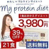 置き換え ダイエットシェイク わたしのプロテインダイエット 21食セット ★送料無料 1食おきかえ ダイエットシェイク 低糖質ダイエット※明治・DHC プロテインダイエットではありません