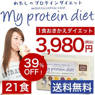 置き換え ダイエットシェイク わたしのプロテインダイエット 21食セット ★送料無料 1食おきかえ 低糖質ダイエット 我慢しないダイエット ヘルシースナッキング