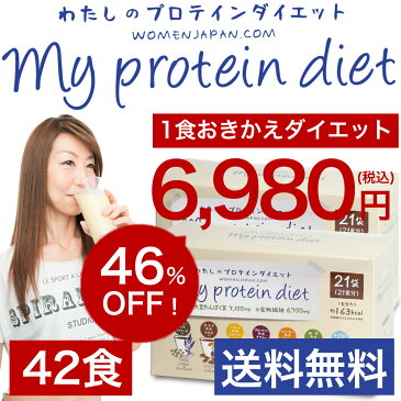 置き換え ダイエットシェイク わたしのプロテインダイエット 42食セット ★送料無料 1食おきかえ 低糖質ダイエット 我慢しないダイエット ヘルシースナッキング