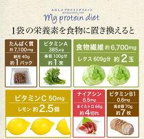 わたしのプロテインダイエット7食1箱トライアル1食置き換えダイエットシェイク低糖質ダイエット※明治プロテインダイエットDHCプロティンダイエットではありません