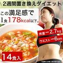【送料無料】低炭水化物置き換えダイエットパスティシャン(14食セット)」発芽玄米使用のスリムスープパスタダイエット【HLS_DU】