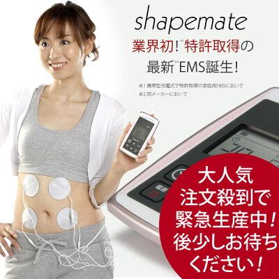 複合高周波 EMS シェイプメイト ダイエット・インナーマッスル・腹筋・体幹トレーニング