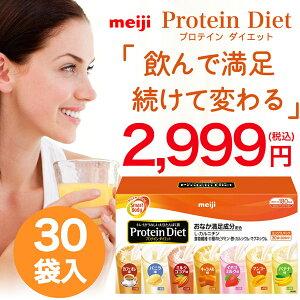 明治 プロテインダイエット ミックスパック30袋1食置き換え ドリンク カロリーコントロール【53...