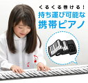 シリコンピアノ デジタルアンサンブル 携帯ピアノ ロールピアノ 61鍵盤数の本格派 楽器 エレピ 音楽 バンド 練習 室内 教育 遊び 玩具 ..