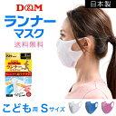 ★即納 洗える ランニング マスク 日本製 ★今なら送料無料