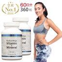 メディカル メガ ビタミン&ミネラル ×2瓶 360粒(60日分)メガビタミン マルチビタミン ミネラル サプリ サプリメント
