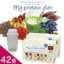 5周年記念&ハロウィンセール!わたしのプロテインダイエット 42食セット 送料無料 置き換え ダイエットシェイク 低糖質 ダイエット 置換 おきかえ 低カロリー 減量 スムージー ソイプロテイン 乳酸菌