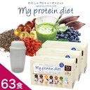 わたしのプロテインダイエット 63食セット 送料無料 置き換え ダイエットシェイク 低糖質 ダイエット 置換 おきかえ 低カロリー 減量 ..