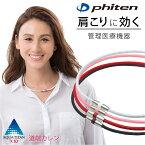 ★ポイント10倍 肩こりに ファイテン RAKUWA磁気チタンネックレス X10 装着部位のこり及び血行の改善